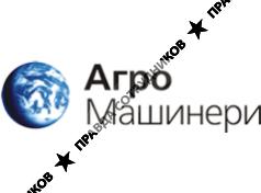 АГРО-Машинери