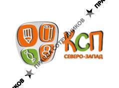 КСП Северо-Запад