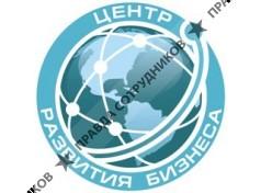 Центр развития бизнеса отзывы сотрудников