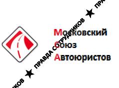 отзывы о московском союзе автоюристов - фото 4