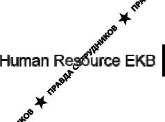 Human Resources EKB