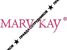Склад мэри кей в курске — img 5