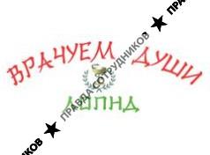 Белебей психоневрологический диспансер фото сотрудников