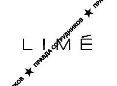 883cf309514 Магазин Lime  отзывы сотрудников о работодателе