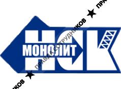 Строительная компания монолит в г.Ижевск строительные материалы написать товары