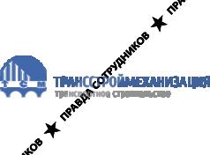 Транс строй механизация вышний волочек