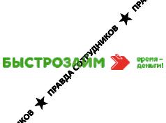 быстрозайм отзывы сотрудников украина