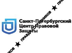 санкт петербургский центр правовой защиты