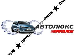 Отзывы о автосалоне автолюкс москва волгоградский проспект 47 автоломбард