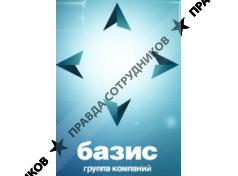 Строительная компания базис Ижевск мелисинда строительная компания